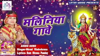 #Nirmala_Vishwakarma - का नवरात्र में सबसे ज्यादा बजने वाला गाना | मलिनिया गावे -  Maliniya Gawe