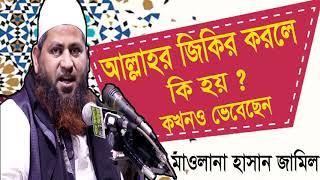আল্লাহর জিকির করলে কি হয় | Mawlana Jamil Hasan New Bangla Waz | Best Waz Bangla | Bangla Waz 2019