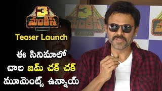 Victory Venkatesh Launches 3 Monkeys Official Teaser | Sudigali Sudheer | Getup Srinu | Ramprasad