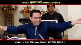 ॐ गन गन पतिए नमो नमः II Om Ganganpatye Namho Namha II Krishna Ji
