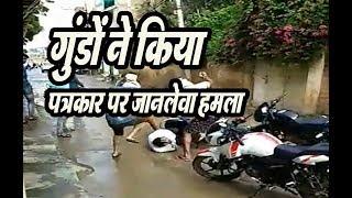 मध्य प्रदेश : भिंड लहार के पत्रकार पर जानलेवा हमला | Bhind News, भिंड न्यूज़, भिंड समाचार | TezNews