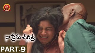 Naa Prema Charitra Telugu Movie Part 9 ||  Maruthi, Mrudhula Bhaskar || Bhavani HD Movies