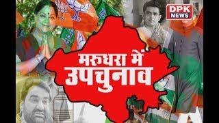 राजस्थान की 2 विधानसभा सीटों पर 4 नेताओं में जंग, 21 अक्टूबर को मतदान