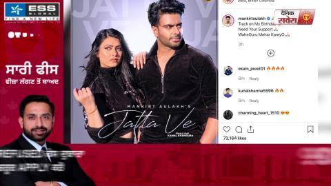 Jatta Ve | Mankirt Aulakh | First Look | New Punjabi Song | Dainik Savera