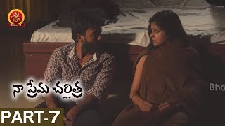 Naa Prema Charitra Telugu Movie Part 7 ||  Maruthi, Mrudhula Bhaskar || Bhavani HD Movies