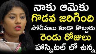 నాకు ఆమెకు గొడవ జరిగింది పోలీసులు కూడా కొట్టారు రెండు రోజులు హాస్పిటల్ లో ఉన్న || Bhavani HD Movies