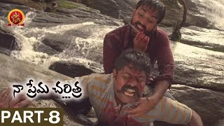 Naa Prema Charitra Telugu Movie Part 8 ||  Maruthi, Mrudhula Bhaskar || Bhavani HD Movies