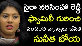 సైరా నరసింహా రెడ్డి ఫ్యామిలీ గురించి సంచలన వ్యాఖ్యలు చేసిన సునీత బోయ || Bhavani HD Movies