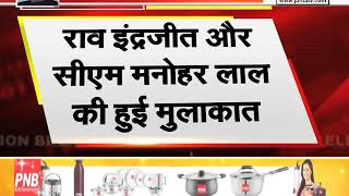 #RaoInderjitSingh और #CM #MANOHARLAL की हुई मुलाकात