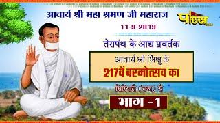 Acharya Shri Mahashraman Ji Maharaj|217th Charmotsav -1 |Siriyari(Rajasthan)|Date:-11/9/19