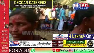 కొల్లాపూర్ లో సబ్సిడీ  బుడ్డల కొరకు తీవ్ర ఇబ్బందులు పడుతున్న రైతన్నలు | TS