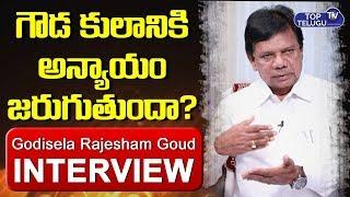 Godisela Rajesham Goud INTERVIEW   Chairman,Telangana State Finance Commission   Top Telugu TV