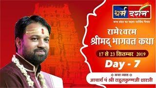 Rameshwaram || Pandit rahulkrishna Shastri || Day 7|| SR Darshan Live