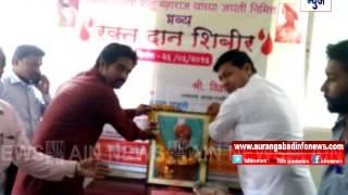 Aurangabad : छत्रपती राजर्षी शाहू महाराजांच्या जयंतीनिमित्त रक्तदान शिबीर ..