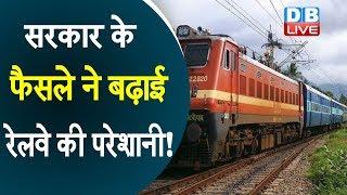 रेलवे के सामने खड़ी हुई कैश किल्लत | कम आमदनी,खर्चों में बढ़ोतरी ने बढ़ाई मुश्किल   | Railway News