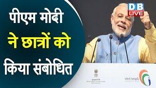 IIT के दीक्षांत समारोह में PM मोदी ने की शिरकत | PM Modi attends IIT Madras 56th convocation