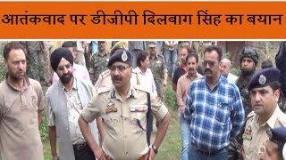 डीजीपी दिलबाग सिंह बोले, चिनाब वैली जल्द होगी आतंकवाद मुक्त
