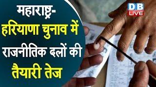 Maharashtra-Haryana चुनाव में राजनीतिक दलों की तैयारी तेज |#DBLIVE