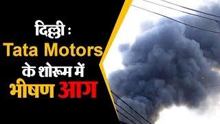 Tata Motors के शोरूम में भीषण आग, आग बुझाने का काम जारी
