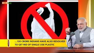 130 करोड़ देशवासियों ने Single Use Plastic से मुक्ति होने का संकल्प लिया है: पीएम #MannKiBaat