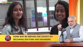हम बेटियों की उपलब्धियों के बारे में सोशल मीडिया में अधिक से अधिक शेयर करें : पीएम मोदी