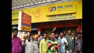 Economic Offence Wing of Mumbai Police has filed an F.I.R against PMC Bank officials