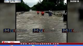 Junagadh: ભારે વરસાદથી ઉબેણ નદીમાં ઘોડાપુર