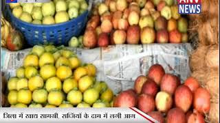 जिला में खाद्य सामग्री, सब्जिंयों के दाम में लगी आग || ANV NEWS KULLU - HIMACHAL