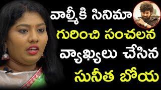 వాల్మీకి సినిమా గురించి సంచలన వ్యాఖ్యలు చేసిన సునీత బోయ || Bhavani HD Movies