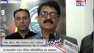 राज्यस्तरीय टेबल टेनिस प्रतियोगिता का समापन  || ANV NEWS SOLAN - HIMACHAL