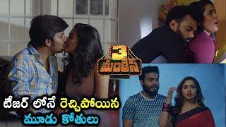 3 monkeys Movie Official Teaser | Sudigali Sudheer | Auto RamPrasad | Getup Srinu