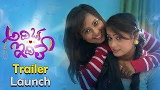 Swarna Master Movie Adi Oka Idile Trailer Launched By Dil Raju