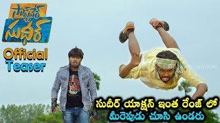 Software Sudheer Movie Official Teaser | Sudigaali Sudheer | Dhanya Balakrishna