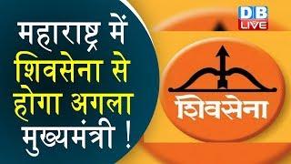 Maharashtra में Shivsena से होगा अगला मुख्यमंत्री! | Aaditya Thackeray को CM बनाना चाहती है शिवसेना