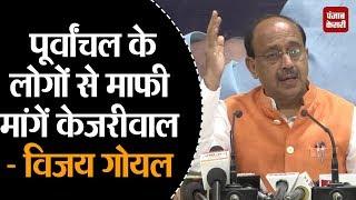 CM केजरीवाल कर रहे UP-बिहार के लोगों का अपमान - विजय गोयल