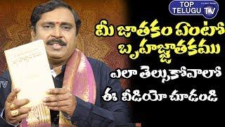 బృహజ్జాతకము  ఎలా తెల్సుకోవాలి | Dharma Sandhehalu | Nayakanti Mallikarjuna Sharma | Top Telugu TV