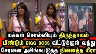 BIGG BOSS TAMIL 3-30th SEPTEMBER 2019-100 FULL EPISODE-DAY 99-BIGG BOSS TAMIL 3 LIVE-Meera Lie