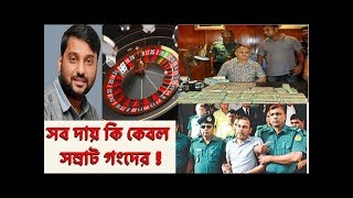 Bangla Talk show  বিষয়: সব দায় কি কেবল ক্যাসিনো সম্রাট গংদের ! গোলাম মাওলা রনি