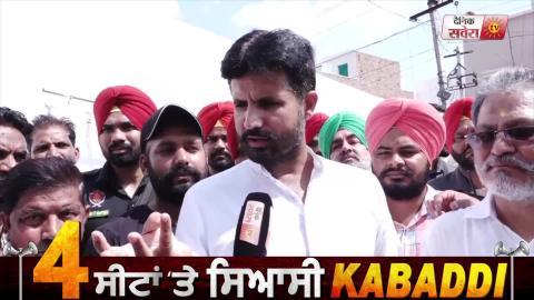 Exclusive Interview:  Jalalabad पहुंचे Raja Warring ने Akali Dal पर साधे निशाने