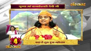 Bhakti Top 10 || 30 September 2019 || Dharm And Adhyatma News ||