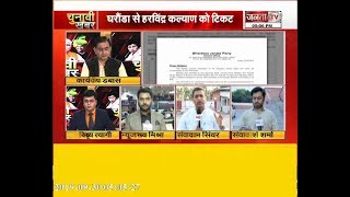 #BJP ने जारी की 78 उम्मीदवारों की पहली लिस्ट,इन विधायकों की कटी टिकट