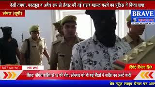 पुलिस ने 20 हजार के इनामी शराब माफिया को किया गिरफ्तार, 2 साथी हुए फरार | BRAVE NEWS LIVE
