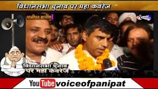 #voiceofpanipat #mahipal dhandha भाजपा ने फिर महिपाल पर खेला दाव