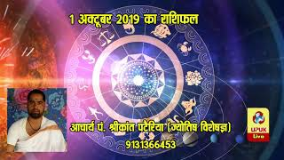 1 Oct 2019   आज का राशिफल   Today Astrology   Today Rashifal in Hindi   #AstroLive