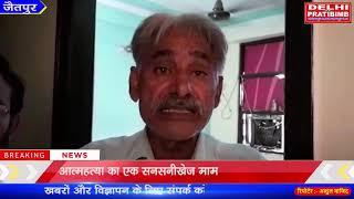 जैतपुर इलाके में आत्महत्या का एक सनसनीखेज मामला सामने आया I DKP