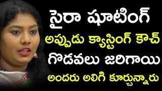 సైరా షూటింగ్ అప్పుడు క్యాస్టింగ్ కౌచ్ గొడవలు జరిగాయి అందరు అలిగి కూర్చున్నారు || Bhavani HD Movies