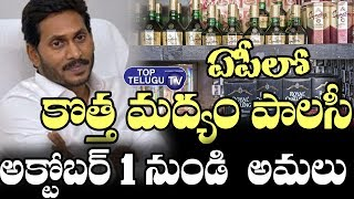 AP Govt To Implement New Liquor Policy From 1st October | AP CM Jagan Mohan Reddy | Top Telugu TV