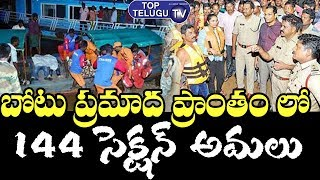 AP Govt Imposed 144 Section At Kachchuluru Boat Accident Area | AP CM  Jagan | Top Telugu TV