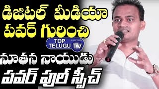 Nuthan Naidu Speech At Digital Media Summit 2019 | Digtal Media Summit 2019 News | Top Telugu TV