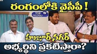 YCP Focused On To  Declare Huzoor Nagar Candidate | Telangana Latest Political News | Top Telugu TV